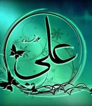 جشن میلاد امیر المومنین و روز پدر