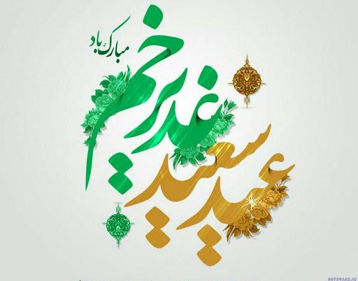 برنامه عید سعید غدیر (7 مرداد ماه)